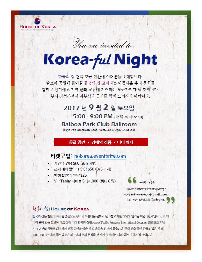 9.2.Korea-ful Night